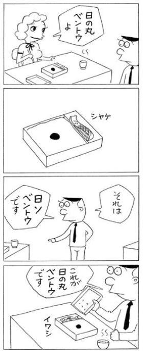 日ソ弁当(昭和52年6月9日)