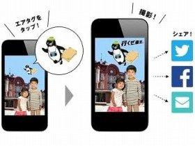 ご当地Suicaペンギンと記念撮影できる「行くぜ→来たぜARフォトアプリ」
