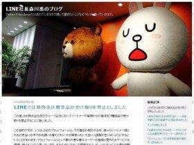 「接待禁止」を宣言した森川社長のブログ