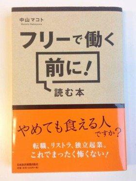 中山マコト氏の「フリーで働く前に!読む本」(日本経済新聞出版社)