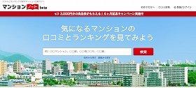 「マンションノート」サイト