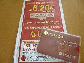 カンボジア商業銀行。日本人向けフリーペーパーには立派な広告が出てます!