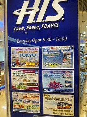 日本への旅行案内がズラリと並ぶ