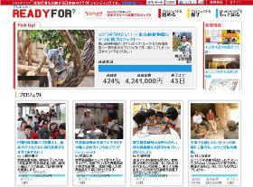 自分の寄付行為が見やすく表示されている、READYFOR?のサイト