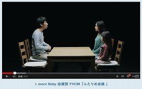 CM動画「ふたりめ会議」