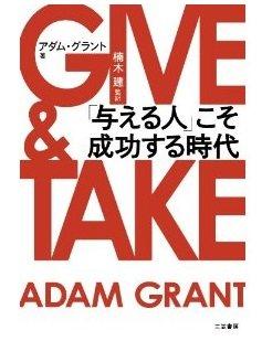 『GIVE & TAKE 「与える人」こそ成功する時代』
