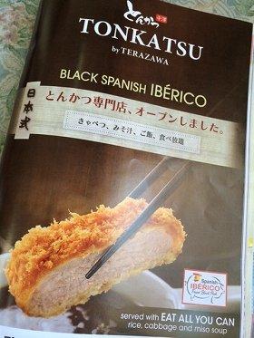 とんかつ屋の広告。食べ放題大好きなフィリピン人仕様になってます。