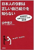 『日本人の9割は正しい自己紹介を知らない』