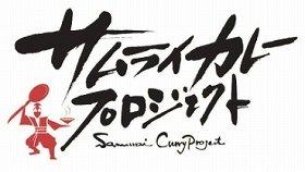 日本人デザイナーによる筆文字