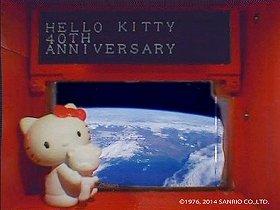 「ほどよし3号」に搭乗したキティちゃん