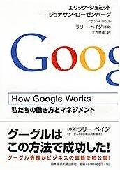 『How Google Works―私たちの働き方とマネジメント―』