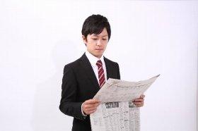新聞、読んでますか?
