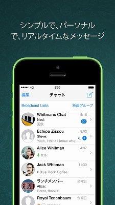 「WhatsApp」サイト