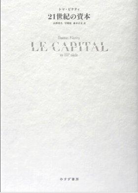 話題の『21世紀の資本』、もう読みましたか?