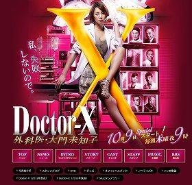 「ドクターX」公式サイトから