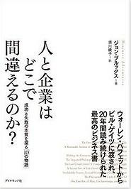 ビル・ゲイツ氏が「最高のビジネス書」と紹介した本