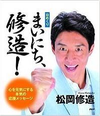 会社朝礼で「松岡修造名言」を発表せよ! 「もはや拷問」か「気合いが入る」か