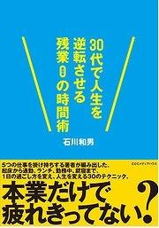『30代で人生を逆転させる残業0(ゼロ)の時間術』