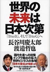 『世界の未来は日本次第』
