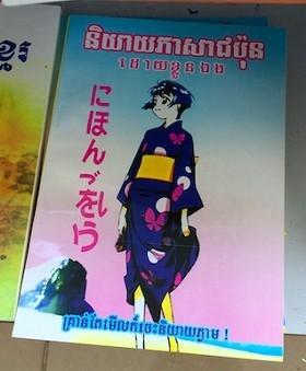 もし日本の本屋が「英語本だらけ」だったら カンボジアの書店で考えたコト