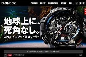 お馴染みG‐SHOCK(Gショック)もカシオのブランド(G‐SHOCKサイトより)