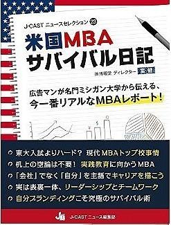 『米国MBAサバイバル日記』