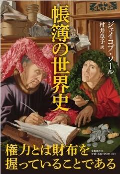 『帳簿の世界史』