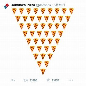 新サービス開始を告知するドミノ・ピザのツイート