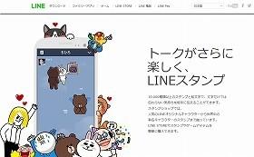 LINEがオフィス移転を発表した(LINEサイトより)
