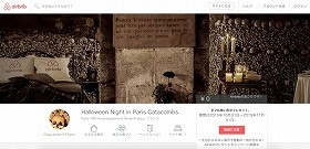ハロウィーン「恐怖の夜」 地下墓地への「ご招待」