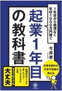 『起業1年目の教科書』