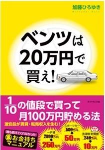 『ベンツは20万円で買え!』