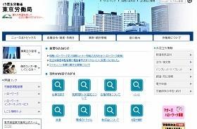 「ブラック企業」対策班による3件目の送検(東京労働局HPより)