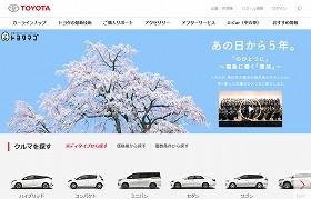 採用計画を発表したトヨタ自動車(同社サイトから)