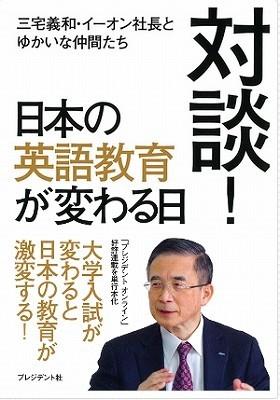 『対談!日本の英語教育が変わる日』