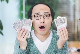 「金の切れ目が縁の切れ目」基準高過ぎ!