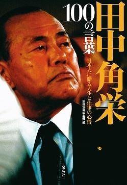 『田中角栄100の言葉 日本人に贈る人生と仕事の心得』(宝島社)