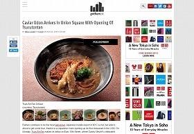「TsuruTonTan」のオープンを伝える地元メディア