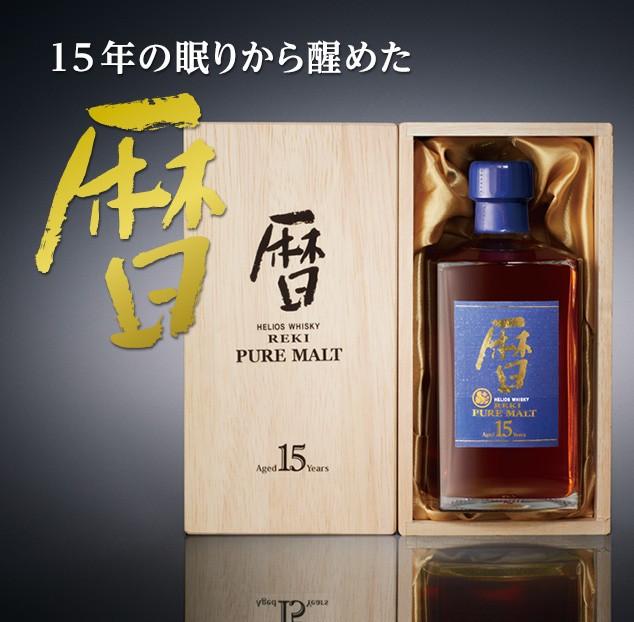 島んちゅのお宝ウイスキー発売 名護の蔵元、15年原酒を発掘