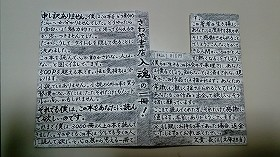 手書き文字が躍る『文庫X』の覆面カバー