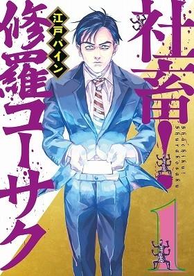 電子書籍版「社畜!修羅コーサク」