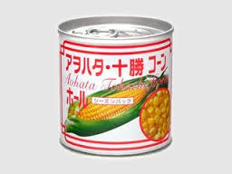 さよなら「アヲハタ」コーン缶 十勝工場の台風被害で販売終了