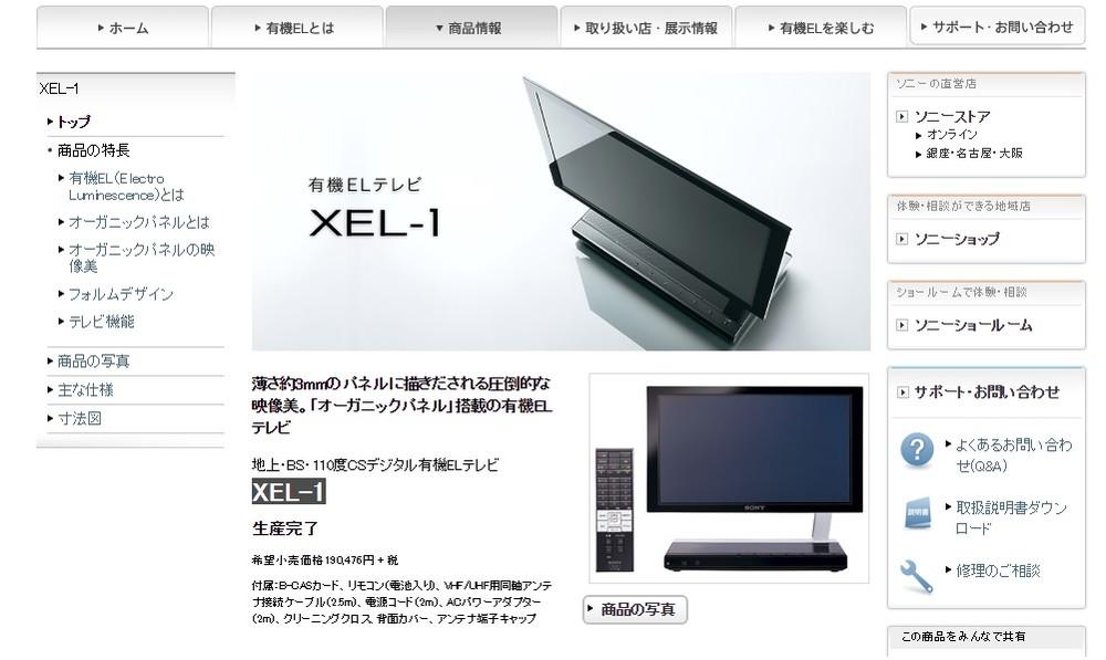 かつてソニーが発売していた有機ELテレビ「XEL-1」。11インチサイズの小型モデル(ソニーのホームページより)