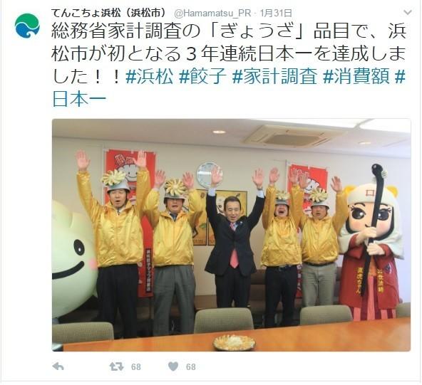 浜松が餃子購入額3年連続首位 宇都宮の猛追しのぎ、市長万歳