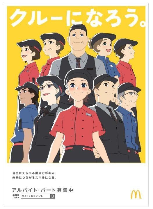 クルー体験会には多くの学生や主婦が集まった(画像提供:日本マクドナルド)