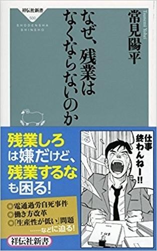 「ムダな会議」に「ダラダラ仕事」 日本人の残業の本質そこじゃない