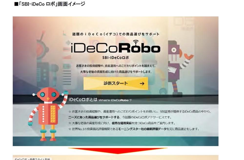 どれにする? 運用商品をアドバイス iDeCo、初心者に使いやすく