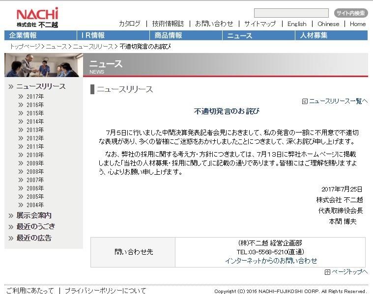 不二越、本間会長「不用意で不適切な表現」「富山生まれ採らない」発言を謝罪