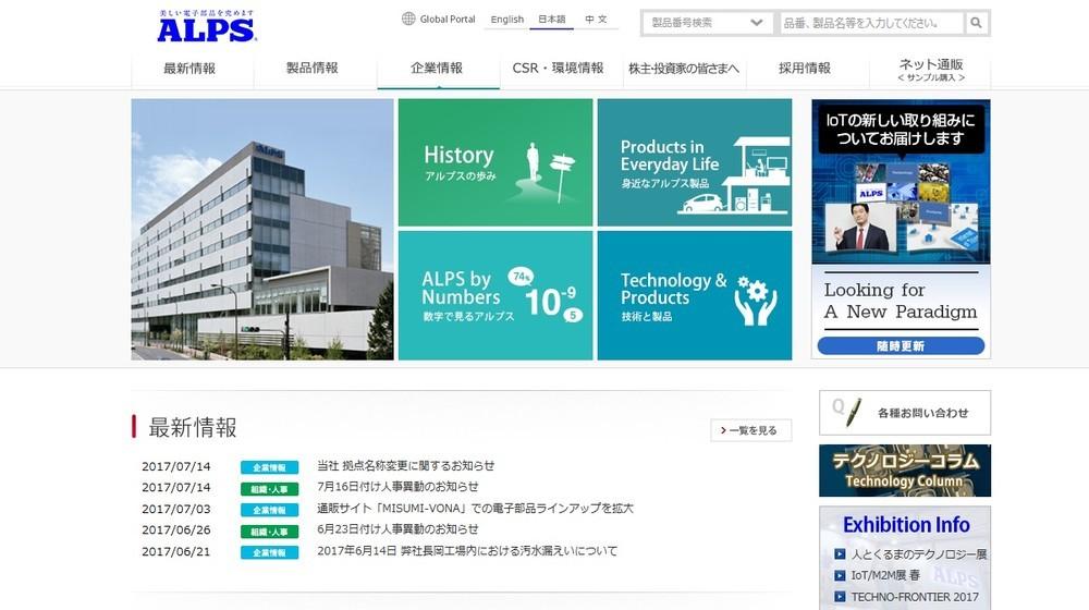 アルプス電気、アルパインを子会社化 19年4月に持ち株会社制に移行
