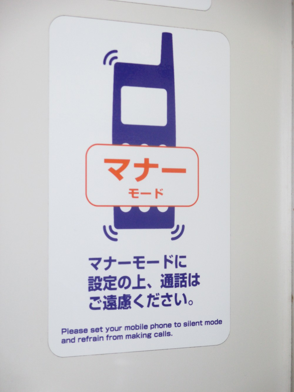 その26 電車内の通話禁止【こんなものいらない!?】